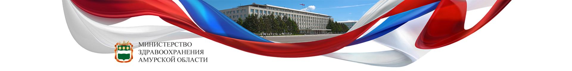 Министерство здравоохранения Амурской области