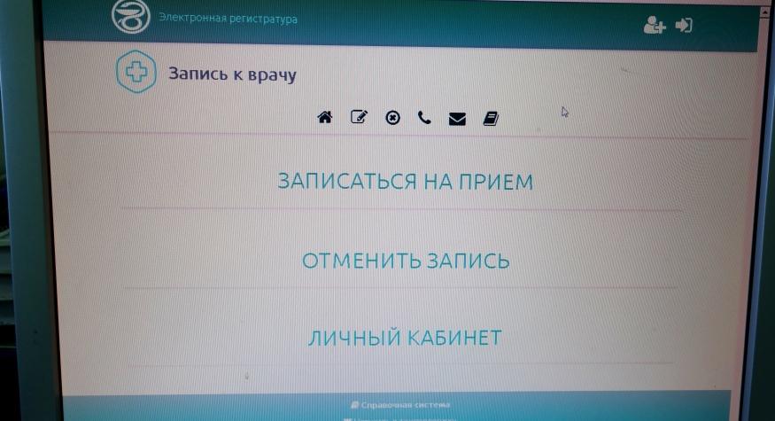 В городах и районных центрах Амурской области реализуется проект РЕГИСТРАТУРА28.РФ