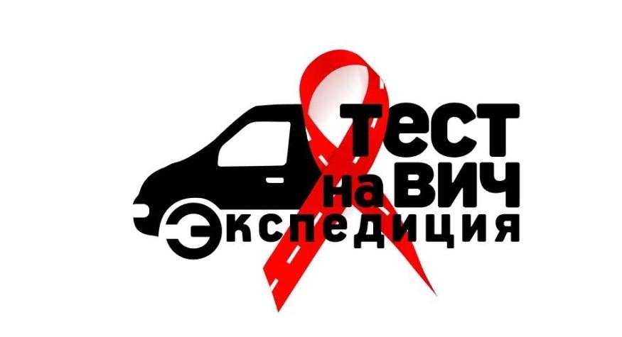 III Всероссийская акция Минздрава России по бесплатному анонимному экспресс-тестированию на ВИЧ пройдет и в Амурской области