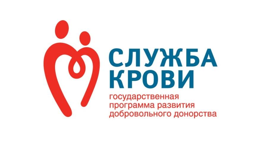 Амурская станция переливания крови работает в муниципалитетах