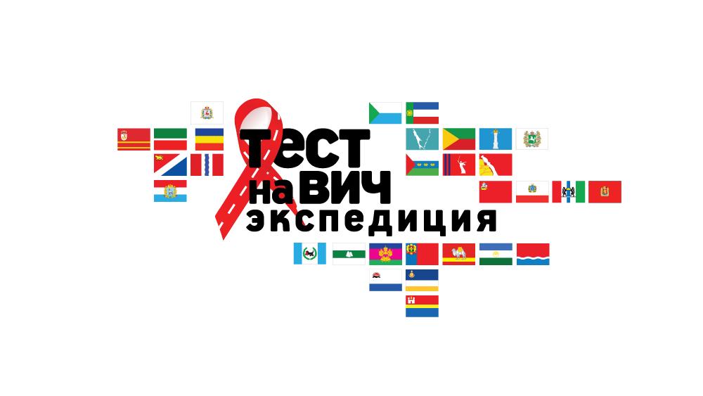 III Всероссийская Акция Минздрава России по бесплатному и анонимному экспресс-тестированию на ВИЧ-инфекцию  с 12.06.2018  по 07.11.2018