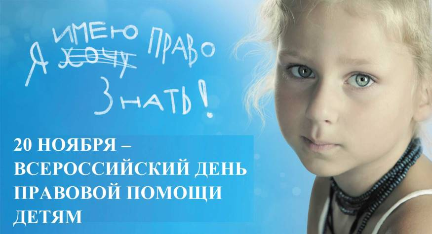 20 ноября 2018 года проводится День правовой помощи детям