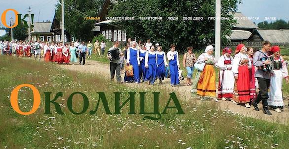 ОКОЛИЦА – это главный народный информационный портал жителей муниципальных образований субъектов РФ