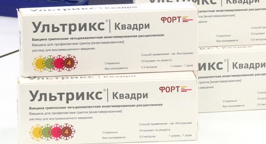 В поликлиники области поступила дополнительная партия вакцины против гриппа