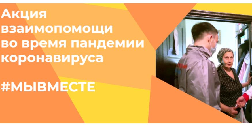 Акция #МыВместе проходит в России