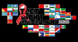Всероссийская Акция по бесплатному анонимному тестированию на ВИЧ-инфекцию