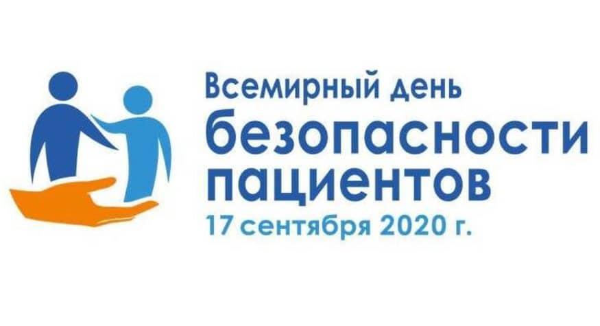 Сегодня – Всемирный день безопасности пациентов