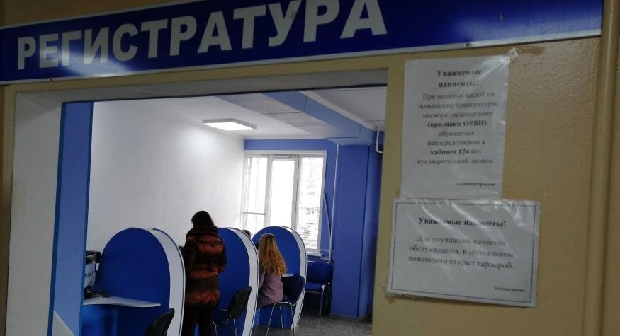 Регистратуры благовещенских поликлиник работают с перегрузкой
