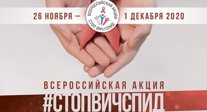 Стартовала Всероссийская акция «Стоп ВИЧ/СПИД», приуроченная к Всемирному дню борьбы со СПИДом