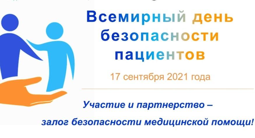 Всемирный день безопасности пациентов в 2021 году