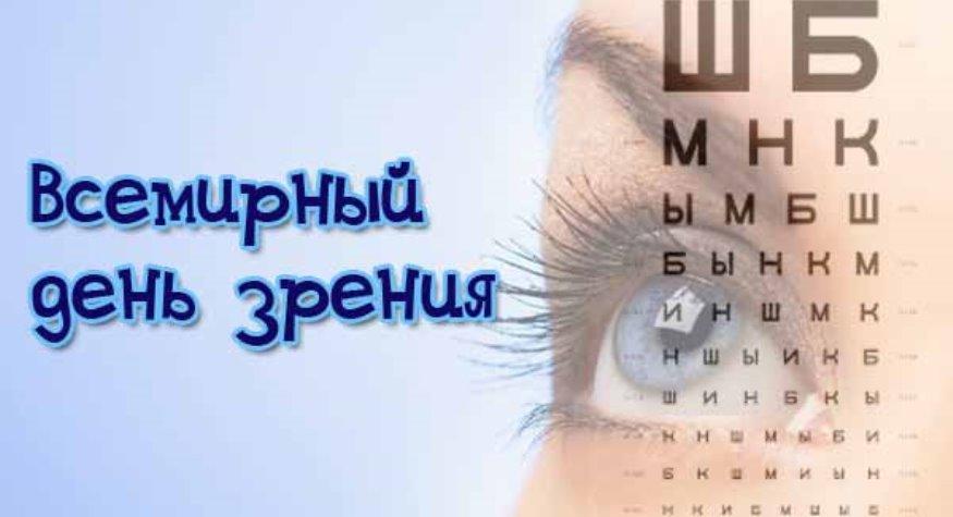 Всемирный день зрения – 14 октября 2021